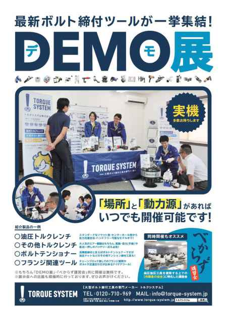 MailNews DEMO展
